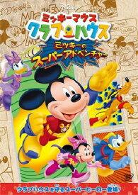 ミッキーマウス クラブハウス/ミッキーのスーパーアドベンチャー [ (ディズニー) ]