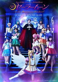 ミュージカル「美少女戦士セーラームーン」-Le Mouvement Final-DVD [ 竹内夢 ]