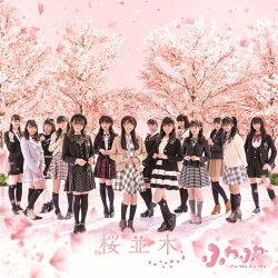 桜並木 (CD+Blu-ray)