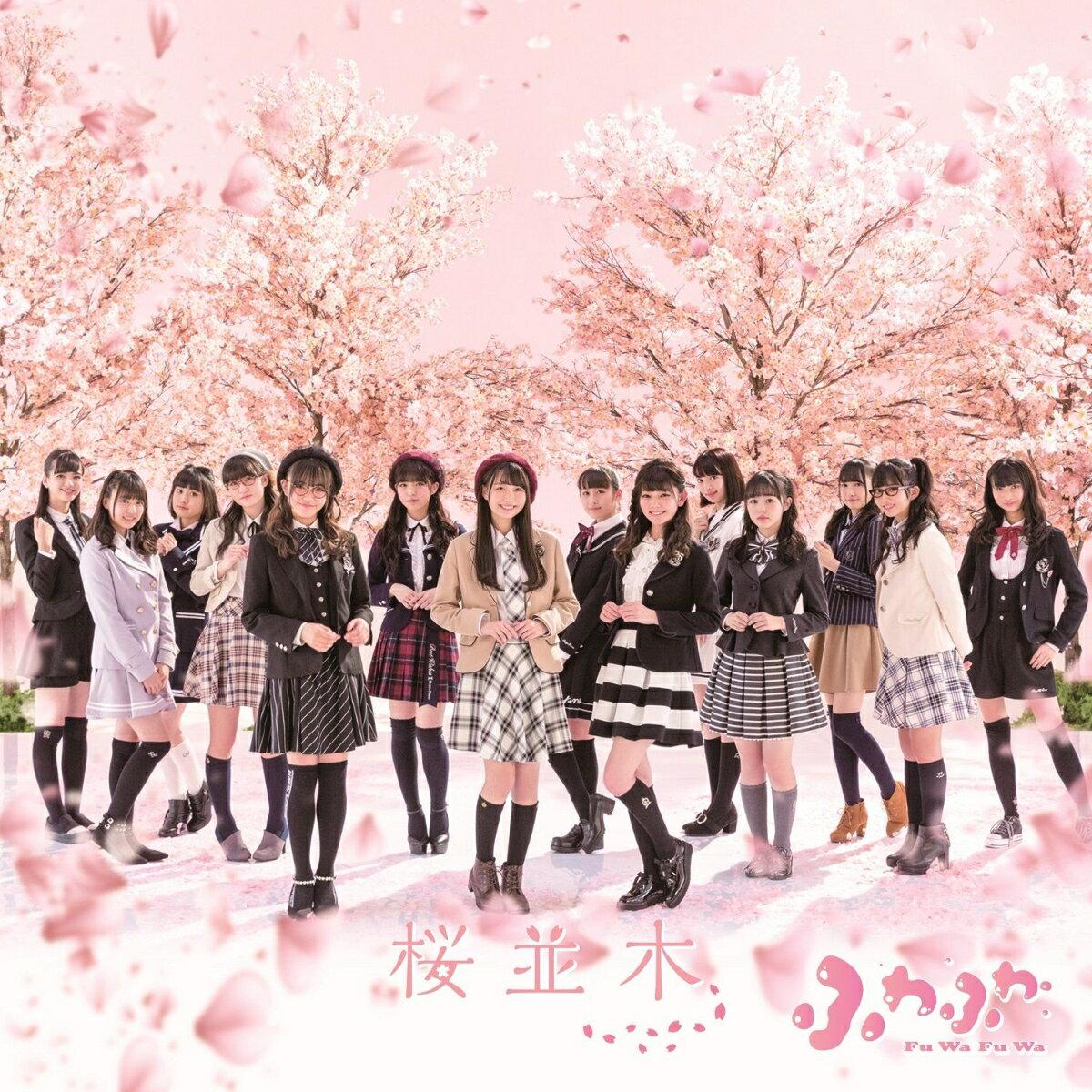 桜並木 (CD+Blu-ray) [ ふわふわ ]