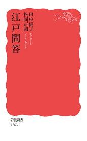 江戸問答 (岩波新書 新赤版 1863) [ 田中 優子 ]