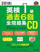 2018年度版 英検1級 過去6回全問題集CD