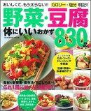 野菜・豆腐体にいいおかず830品
