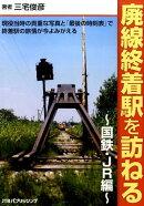 【謝恩価格本】廃線終着駅を訪ねる 国鉄・JR編