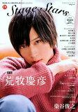 TVガイドSTAGE☆STARS(vol.4) 特集:荒牧慶彦 (TOKYO NEWS MOOK)