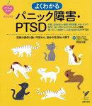 【バーゲン本】よくわかるパニック障害・PTSD
