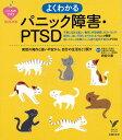 【バーゲン本】よくわかるパニック障害・PTSD (セレクトBOOKS) [ 貝谷 久宣 ]