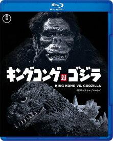 【先着特典】キングコング対ゴジラ 4Kリマスター【Blu-ray】(「ゴジラvsコング」特製ロゴステッカー) [ 高島忠夫 ]