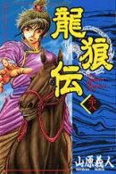 龍狼伝(28)