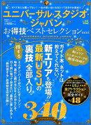 ユニバーサル・スタジオ・ジャパンお得技ベストセレクションmini