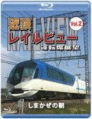 近鉄 レイルビュー 運転席展望 Vol.2 しまかぜの朝【Blu-ray】
