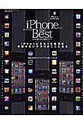 iPhoneアプリオールジャンルthe Best