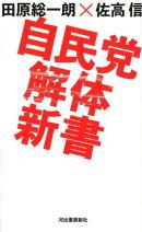 自民党解体新書