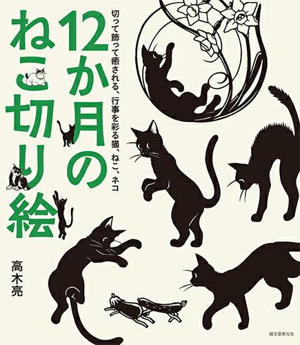 12か月のねこ切り絵 切って飾って癒される、行事を彩る猫、ねこ、ネコ [ 高木 亮 ]