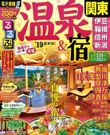 るるぶ温泉&宿 関東('19) 伊豆 箱根 信州 新潟 (るるぶ情報版)