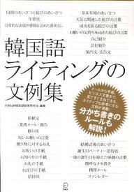 韓国語ライティングの文例集 [ Hana ]