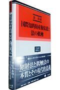 国際知的財産権保護と法の抵触
