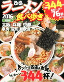 ラーメン食べ歩き(2016 関西版)