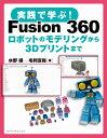 実践で学ぶ! Fusion 360 ロボットのモデリングから3Dプリントまで [ 水野操 ]