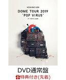 """【先着特典】DOME TOUR """"POP VIRUS"""" at TOKYO DOME(DVD通常盤)(オリジナルクリアチケットホルダー付き)"""