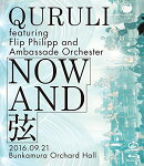 NOW AND 弦【Blu-ray】