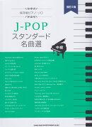 J-POPスタンダード名曲選改訂2版