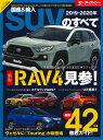 国産&輸入SUVのすべて(2019-2020年) (モーターファン別冊 統括シリーズ vol.116)
