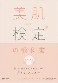 美肌検定の教科書 美しい肌を手に入れるための33のレッスン [ 日本エステティック協会 ]