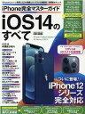 iPhone完全マスターガイド iOS14のすべて ついに登場!iPhone12シリーズ完全対応 (EIWA MOOK らくらく講座 360)