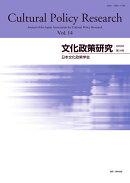 文化政策研究 第14号