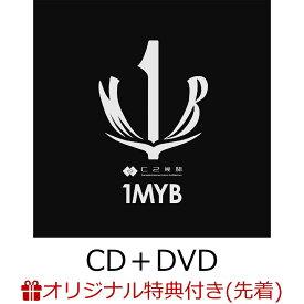 """【楽天ブックス限定先着特典】1MYB (CD+DVD+スマプラ)(内容未定) [ C2機関""""1MYB"""" ]"""