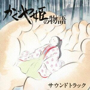 かぐや姫の物語 サウンドトラック [ 久石譲 ]