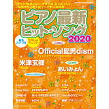 ピアノ最新ヒット・ソング(2020) (SHINKO MUSIC MOOK)