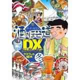 酒のほそ道DX四季の肴 冬編 (ニチブンコミックス)