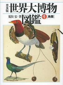 普及版 世界大博物図鑑 4 鳥類 [ 荒俣 宏 ]