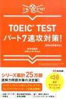 TOEIC TESTパート7速攻対策!