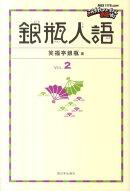 銀瓶人語(vol.2)