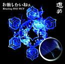 お前しかいねぇ 遊turing RED RICE (from湘南乃風) (初回限定盤B CD+DVD)