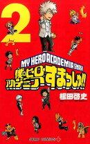 僕のヒーローアカデミア すまっしゅ!! 2