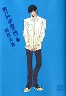 ホットギミック(第6巻)