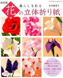 暮らしを彩る花の立体折り紙改訂版
