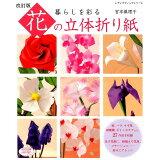 暮らしを彩る花の立体折り紙改訂版 (レディブティックシリーズ)