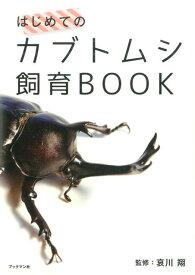 はじめてのカブトムシ飼育BOOK [ 哀川 翔 ]
