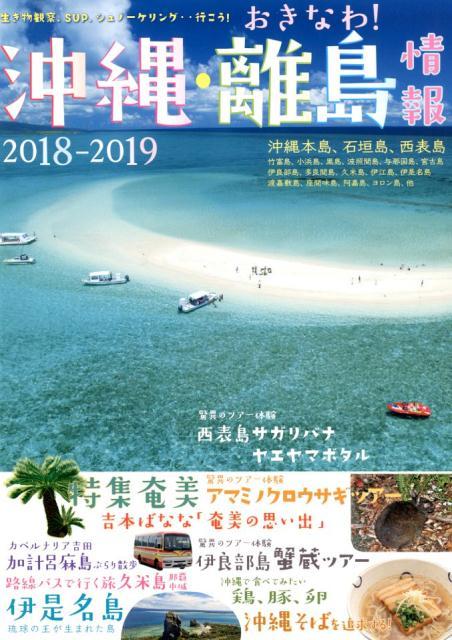 沖縄・離島情報(2018-2019) 沖縄全島892宿+奄美43宿掲載!