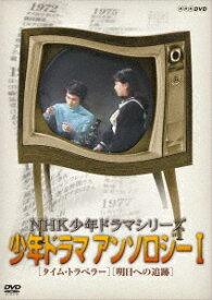 NHK少年ドラマシリーズ アンソロジー1 [ 島田淳子 ]