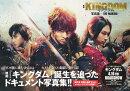 【入荷予約】映画 キングダム 写真集 -THE MAKING-
