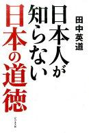 日本人が知らない日本の道徳