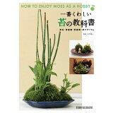 一番くわしい苔の教科書