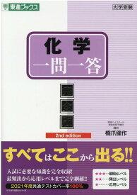 化学一問一答【完全版】2nd edition [ 橋爪健作 ]