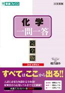 化学一問一答【完全版】2nd edition
